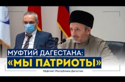 "Embedded thumbnail for Муфтий Дагестана: ""Мы патриоты и мы любим Родину"""