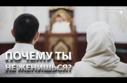 Embedded thumbnail for Почему ты не женишься?