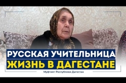 Embedded thumbnail for РУССКАЯ УЧИТЕЛЬНИЦА ОТДАЛА 50 ЛЕТ ДАГЕСТАНУ