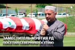 Embedded thumbnail for Заместитель Муфтия РД посетил Северную Осетию