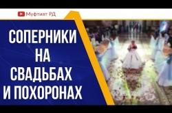 Embedded thumbnail for СОПЕРНИКИ НА СВАДЬБАХ И ПОХОРОНАХ