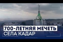 Embedded thumbnail for 700-летняя мечеть с. Кадар