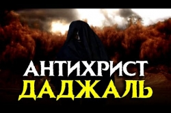 Embedded thumbnail for КАК ПРИДЁТ АНТИХРИСТ-ДАДЖАЛЬ?