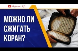 Embedded thumbnail for МОЖНО ЛИ СЖИГАТЬ КОРАН?