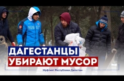 Embedded thumbnail for ДАГЕСТАНЦЫ УБИРАЮТ МУСОР в Махачкале