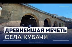 Embedded thumbnail for Древнейшая мечеть села Кубачи