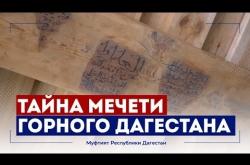 Embedded thumbnail for 200-летняя мечеть села Харахи