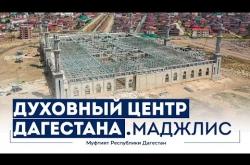 Embedded thumbnail for ДУХОВНЫЙ ЦЕНТР ДАГЕСТАНА. Маджлис алимов