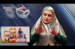 Embedded thumbnail for 365 дней с пророком Мухаммадом, алейхи саляту ва саляму для слабослишащих 2-й день