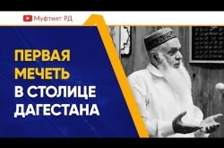 Embedded thumbnail for Первая мечеть в столице Дагестана