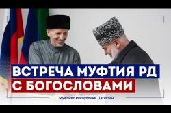 Embedded thumbnail for ВСТРЕЧА МУФТИЯ ДАГЕСТАНА С УЧЕНЫМИ-БОГОСЛОВАМИ