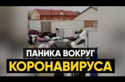 Embedded thumbnail for Муфтият Дагестана призвал жителей не паниковать из-за коронавируса