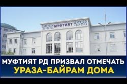 Embedded thumbnail for Муфтият Дагестана призвал отмечать Ураза-байрам дома