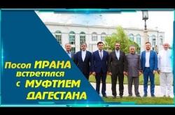 Embedded thumbnail for Посол Ирана встретился с муфтием Дагестана