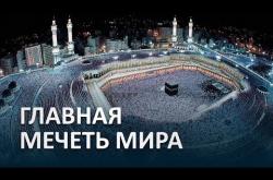 Embedded thumbnail for  ГЛАВНАЯ МЕЧЕТЬ МИРА в МЕККЕ