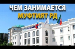 Embedded thumbnail for Чем занимается Муфтият Дагестана