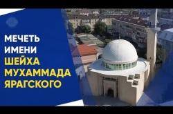 Embedded thumbnail for Мечеть имени шейха Мухаммада Ярагского