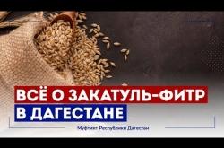 Embedded thumbnail for Всё о закятуль-фитр в Дагестане