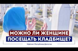 Embedded thumbnail for Мусульманка на кладбище. Грех ли это?