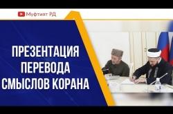 Embedded thumbnail for В ДАГЕСТАНЕ СОСТОЯЛАСЬ ПРЕЗЕНТАЦИЯ ПЕРЕВОДА СМЫСЛОВ КОРАНА