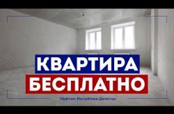 Embedded thumbnail for Квартира за победу в конкурсе в Дагестане