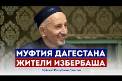 Embedded thumbnail for Муфтия Дагестана посетила делегация из Избербаша