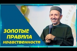 Embedded thumbnail for Золотые правила нравственности