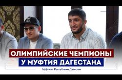 Embedded thumbnail for ОЛИМПИЙСКИЕ ЧЕМПИОНЫ В ГОСТЯХ У МУФТИЯ ДАГЕСТАНА
