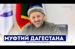 Embedded thumbnail for Муфтий Дагестана. Короткометражный фильм