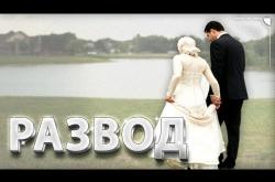Embedded thumbnail for Семейные отношения. Развод