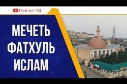 """Embedded thumbnail for МЕЧЕТЬ """"ФАТХУЛЬ ИСЛАМ"""" в г. КАСПИЙСК"""