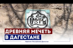 Embedded thumbnail for Древняя мечеть Дагестана \ село Хубар