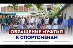 Embedded thumbnail for ОБРАЩЕНИЕ МУФТИЯ ДАГЕСТАНА К СПОРТСМЕНАМ