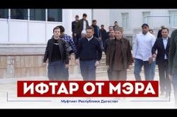 Embedded thumbnail for Ифтар от мэра Махакалы в главном шатре Дагестана