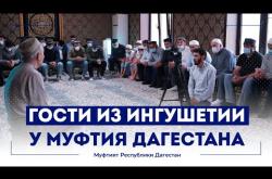 Embedded thumbnail for Делегация из Игушетии посетила Муфтия Дагестана