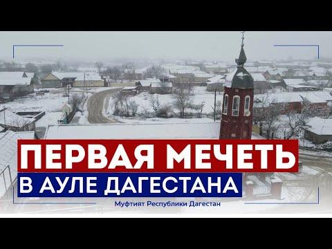 Embedded thumbnail for ПЕРВАЯ МЕЧЕТЬ в ауле Дагестана