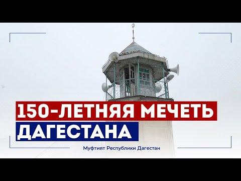 Embedded thumbnail for УДИВИТЕЛЬНАЯ ИСТОРИЯ 150-ЛЕТНЕЙ МЕЧЕТИ ДАГЕСТАНА