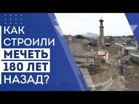 Embedded thumbnail for КАК СТРОИЛИ В ДАГЕСТАНЕ МЕЧЕТЬ 180 ЛЕТ НАЗАД?