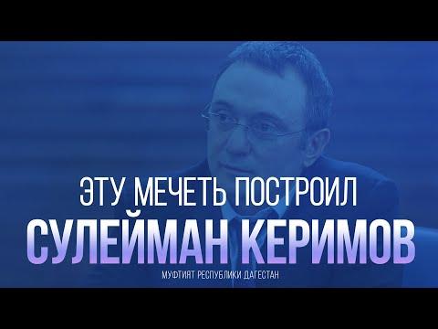 Embedded thumbnail for Эту МЕЧЕТЬ в Дагестане построил СУЛЕЙМАН КЕРИМОВ